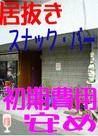 下井草第一サンハイツ106
