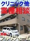 シェ・ミウラ1階