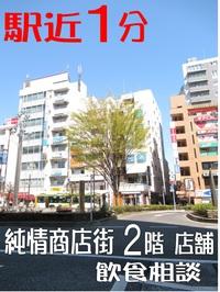 高円寺北2丁目店舗 2F