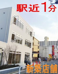JT新高島平3階