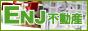 JR中央線高円寺駅の賃貸店舗・事務所|えんじ不動産バナー